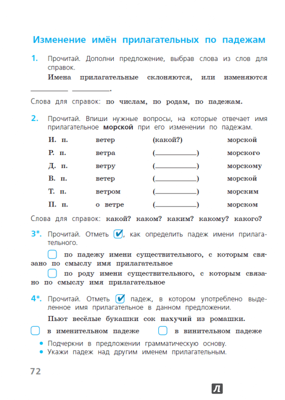Русский язык проверочная работы контрольные 2 класс канакина