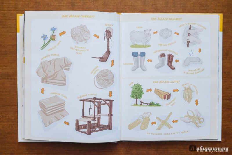 Иллюстрация 75 из 89 для Как жили на Руси - Елена Качур | Лабиринт - книги. Источник: Читаем с мамой
