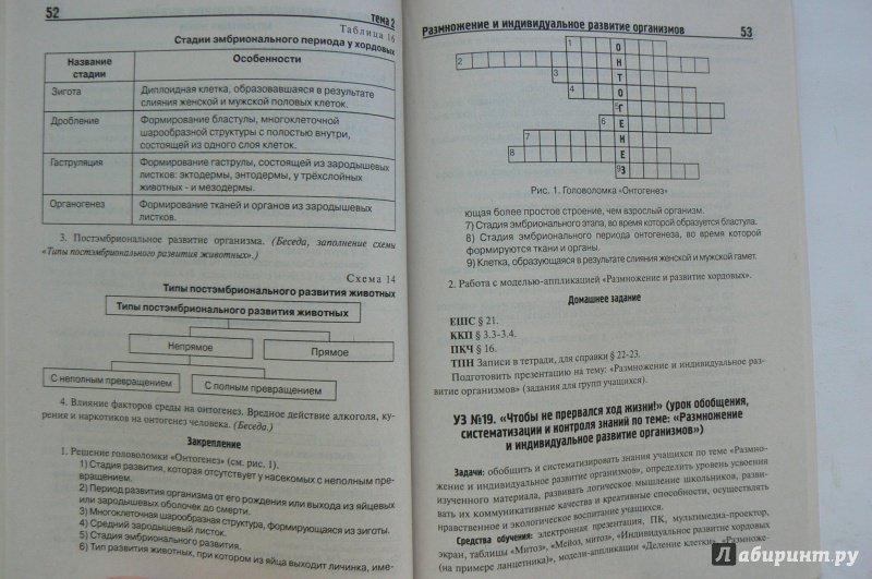 Гдз по русскому языку средней школы за 9 класс григорьевич