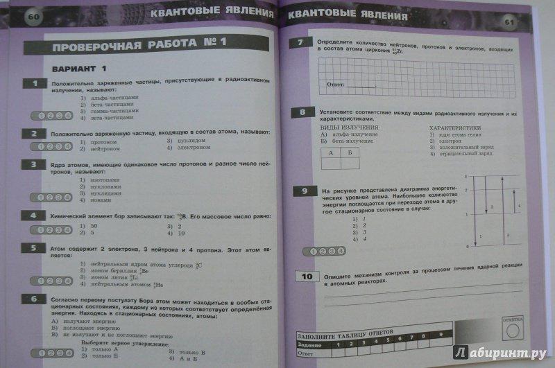 гдз по физике 7 класс тетрадь экзаменатор жумаев