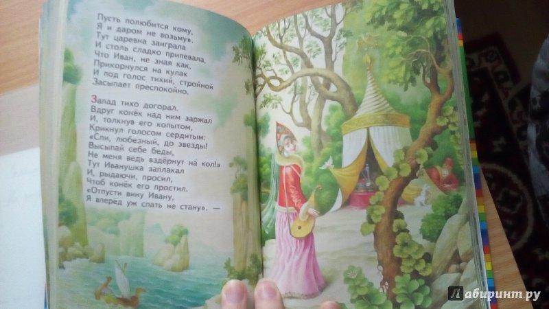 Иллюстрация 55 из 61 для Конек-горбунок - Петр Ершов | Лабиринт - книги. Источник: Лабиринт