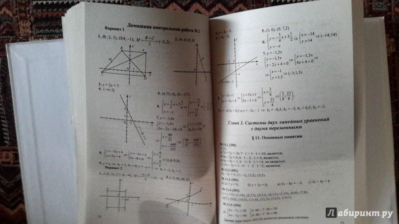 Задачник Часть 2 Алгебра А.г Мордкович Математика