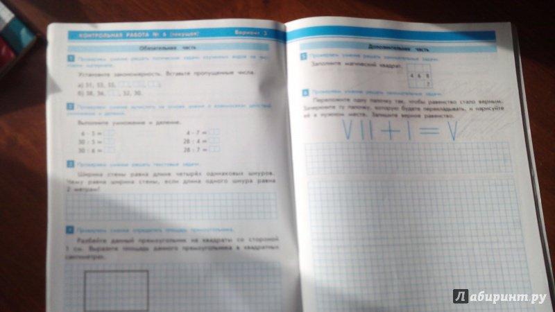 гдз по контрольные работы по математике 3 класс козлова рубин 2100