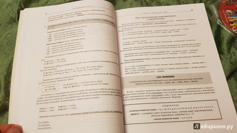 Иллюстрация 21 из 30 для Испанский язык. Самоучитель для начинающих (+CD) - Раевская, Устимова | Лабиринт - книги. Источник: Lana Ap.