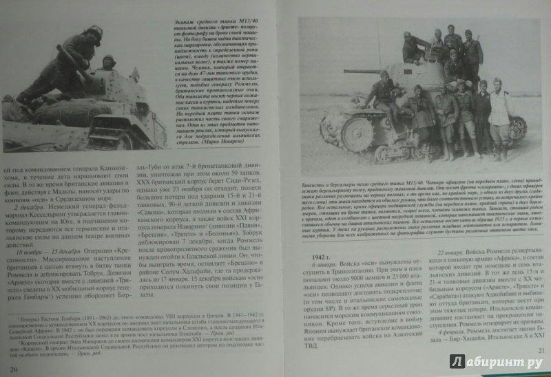Иллюстрация 5 из 11 для Итальянская армия. 1940-1943. Африканский театр военных действий - Ф. Джоуэтт | Лабиринт - книги. Источник: SiB