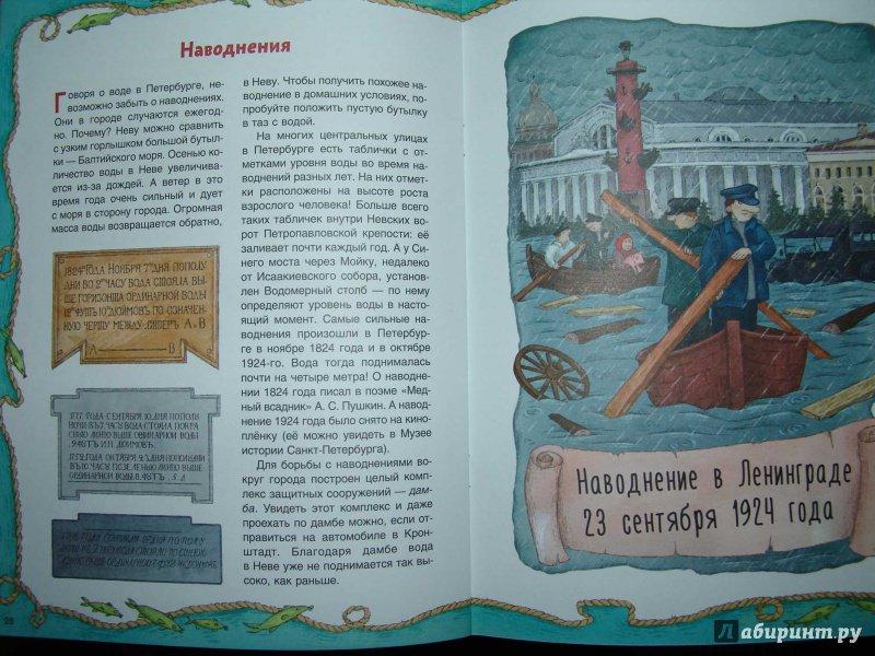 Иллюстрация 9 из 14 для Реки, каналы, мосты Петербурга - Анна Рапопорт | Лабиринт - книги. Источник: Речкалова  Наталья