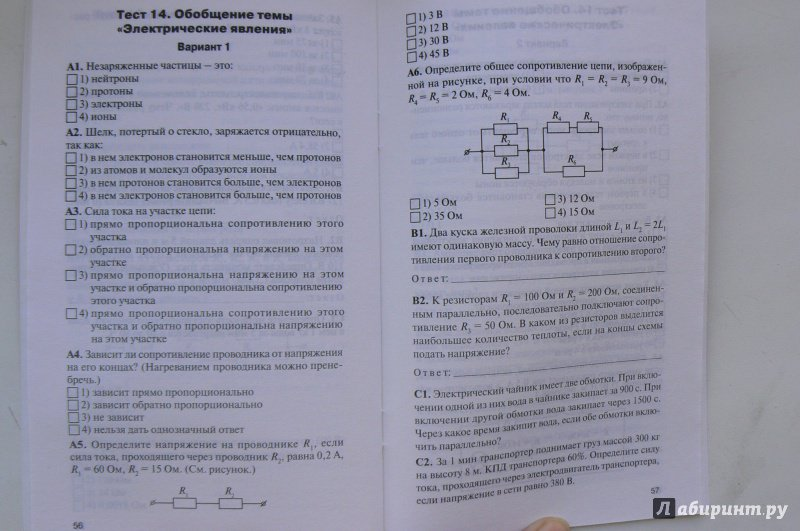 решебник по контрольно-измерительные материалы по физике 10-11