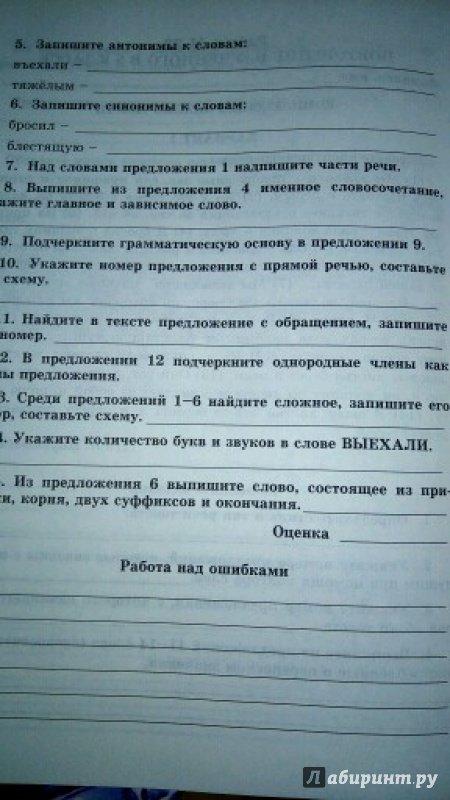 Работам решебник класс зачетным языку по по русскому ответы 5 потапова