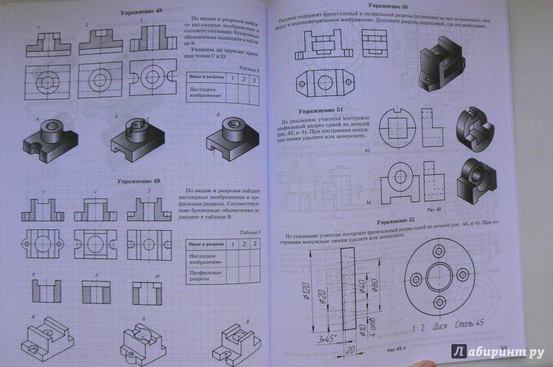 Решебник По Черчению 9 Класса Тетрадь
