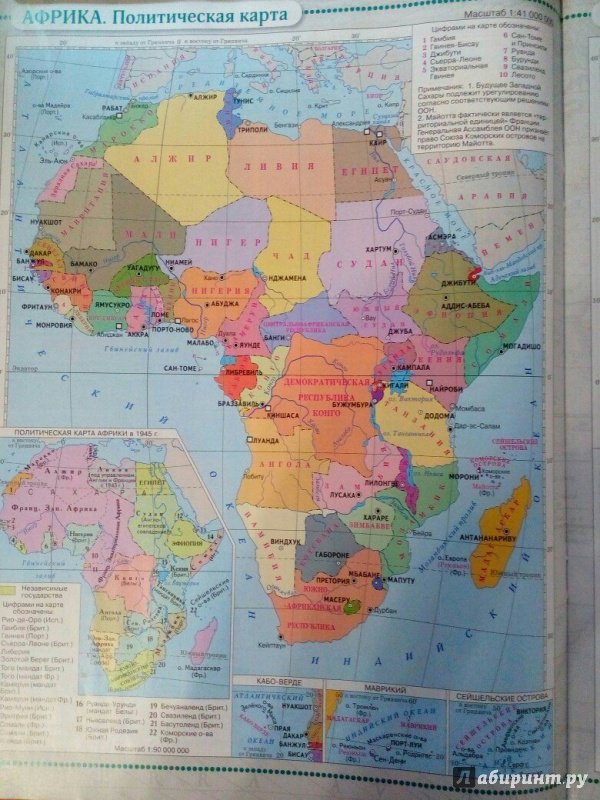 Гдз карта африки 10 класс