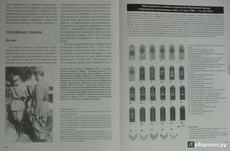 Иллюстрация 7 из 11 для Итальянская армия. 1940-1943. Африканский театр военных действий - Ф. Джоуэтт | Лабиринт - книги. Источник: SiB