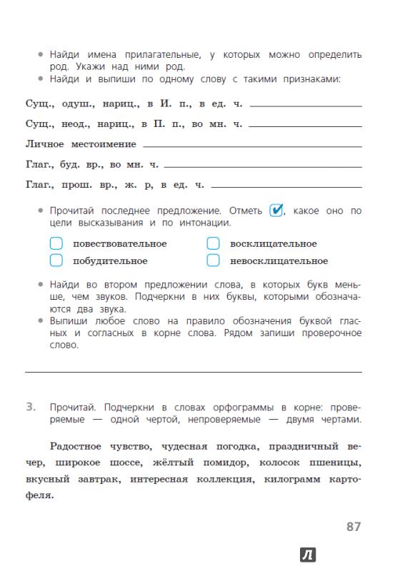 Гдз проверочные работы русский язык 2 класс канакина щеголева