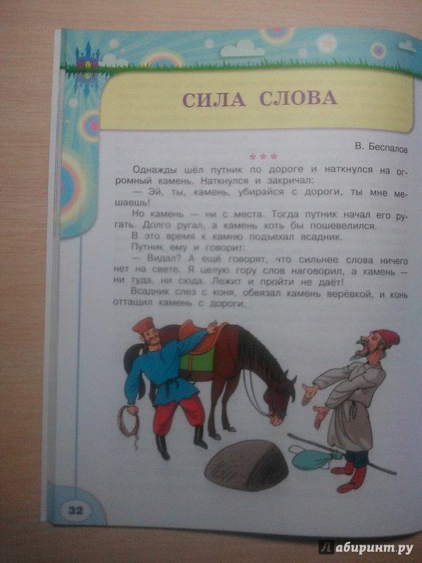 Волшебная Сила Слов 4 Класс Климанова Коти Гдз