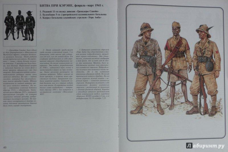 Иллюстрация 9 из 11 для Итальянская армия. 1940-1943. Африканский театр военных действий - Ф. Джоуэтт | Лабиринт - книги. Источник: SiB