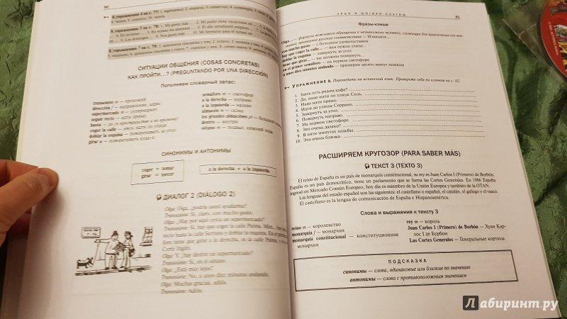 Иллюстрация 25 из 30 для Испанский язык. Самоучитель для начинающих (+CD) - Раевская, Устимова | Лабиринт - книги. Источник: Lana Ap.