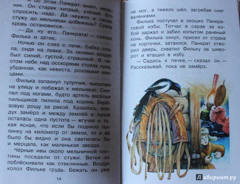 Помогите написать рецензию на рассказ Паустовского