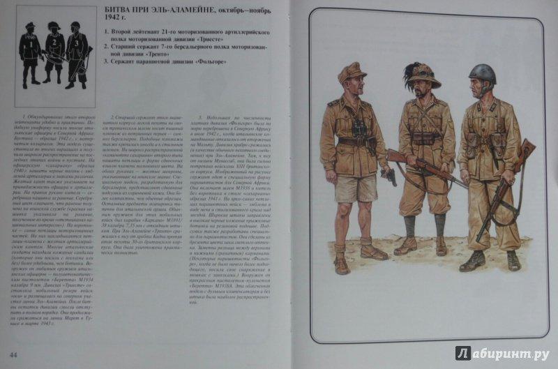 Иллюстрация 10 из 11 для Итальянская армия. 1940-1943. Африканский театр военных действий - Ф. Джоуэтт | Лабиринт - книги. Источник: SiB