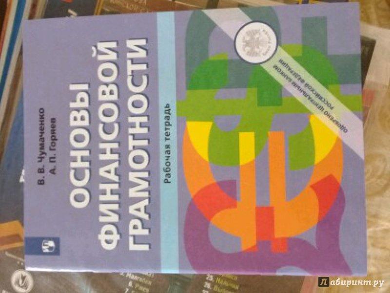 Иллюстрация 7 из 8 для Основы Финансовой грамотности. Рабочая тетрадь - Чумаченко, Горяев | Лабиринт - книги. Источник: Турчина
