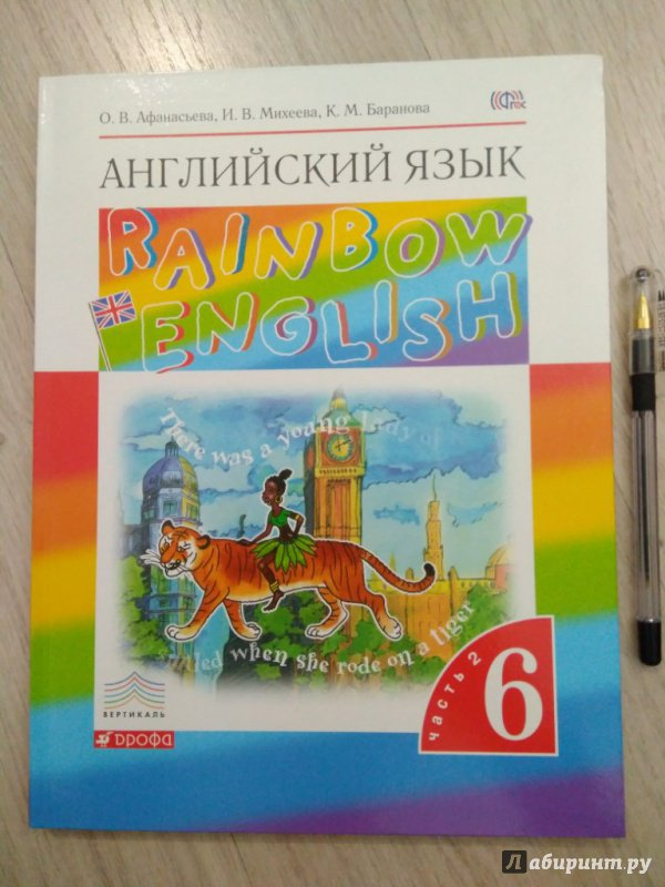 Афанасьева решебник михеева класс фгос 6 2018 английский баранова язык
