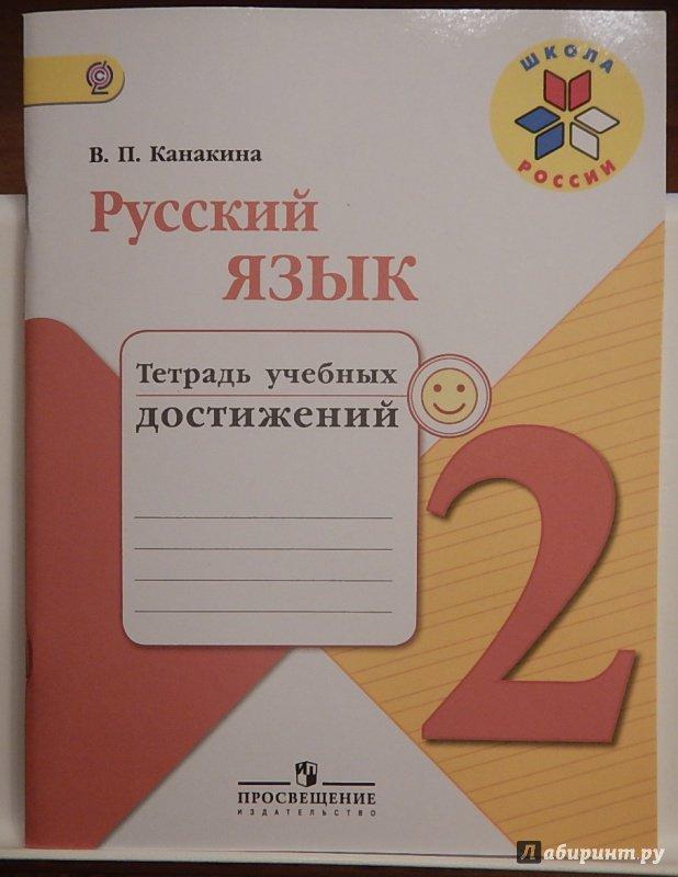 2 тетрадь класс канакина гдз