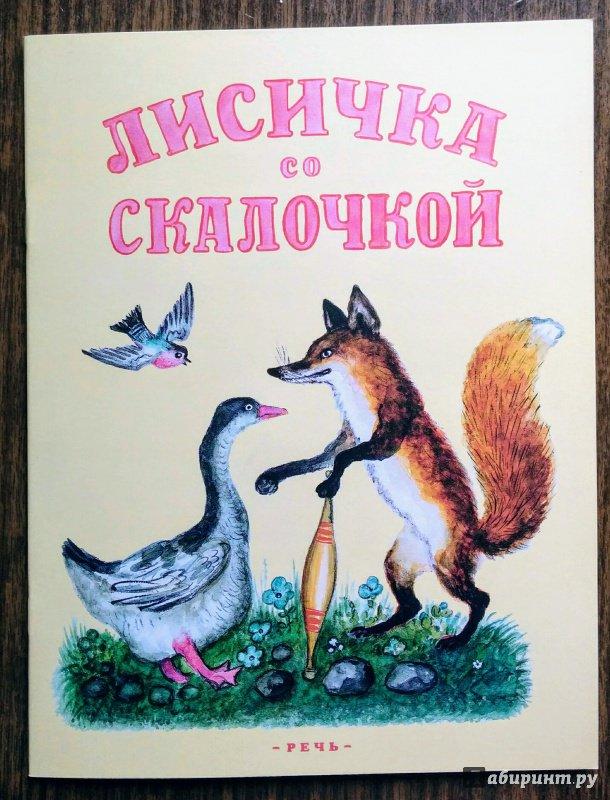 Иллюстрация 43 из 51 для Лисичка со скалочкой   Лабиринт - книги. Источник: Natalie Leigh