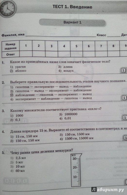 гдз по экспресс диагностики 7 класс