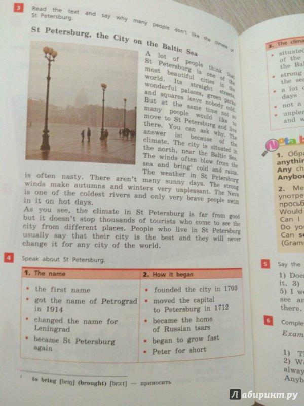 Афанасьева 6 класс гдз михеева баранова английскому языку