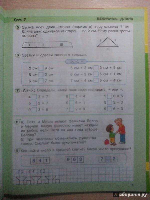 домашние 1 класс перспектива математика готовые задания