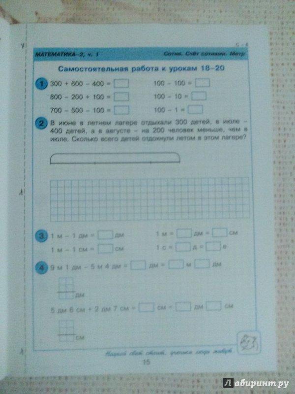 гдз по математике за 3 класс петерсон 2 часть самостоятельные работы
