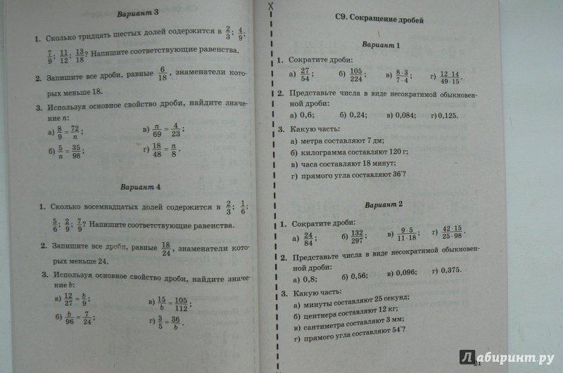 виленкин 5 класс гдз по математике самостоятельные и контрольные работы по