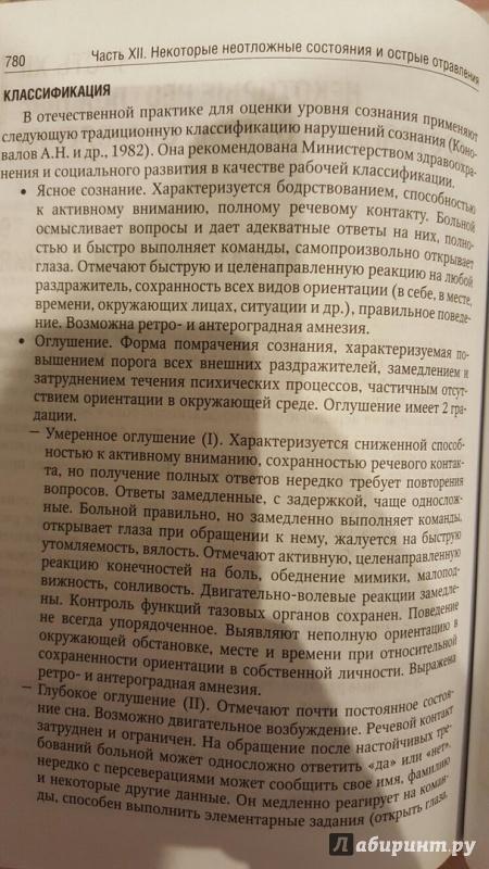 Иллюстрация 14 из 33 для Внутренние болезни. Учебник. В 2-х томах. Том 2 (+CD) - Валентин Моисеев   Лабиринт - книги. Источник: Den