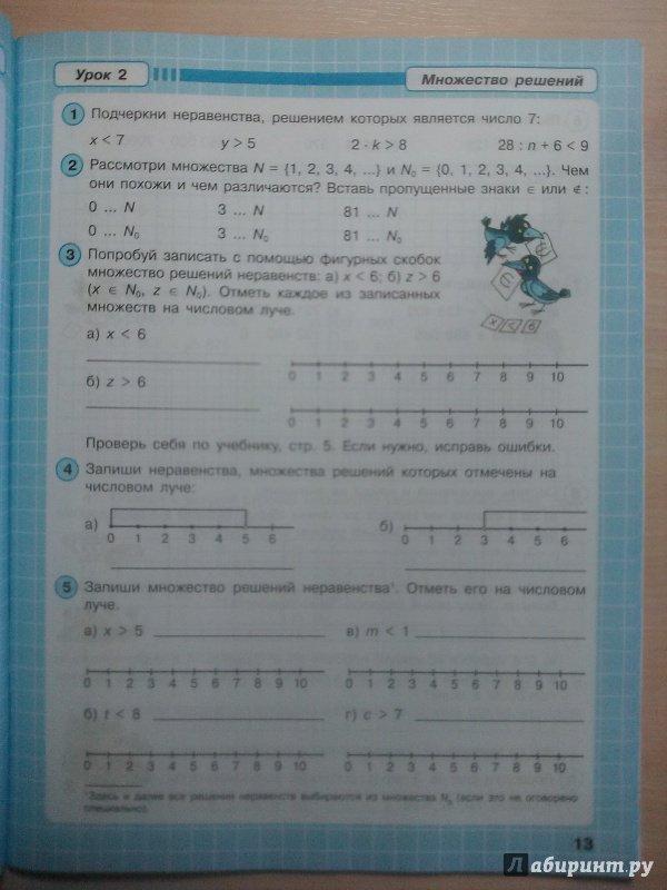 Гдз 3 Класс Математика Перспектива 1 Часть Учебник Ответы