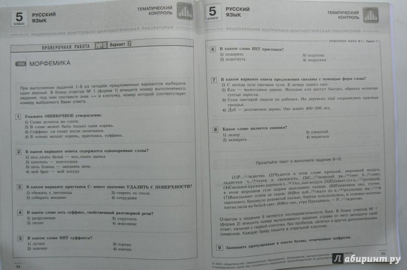 Решебник по русскому 8 класс тематический контроль