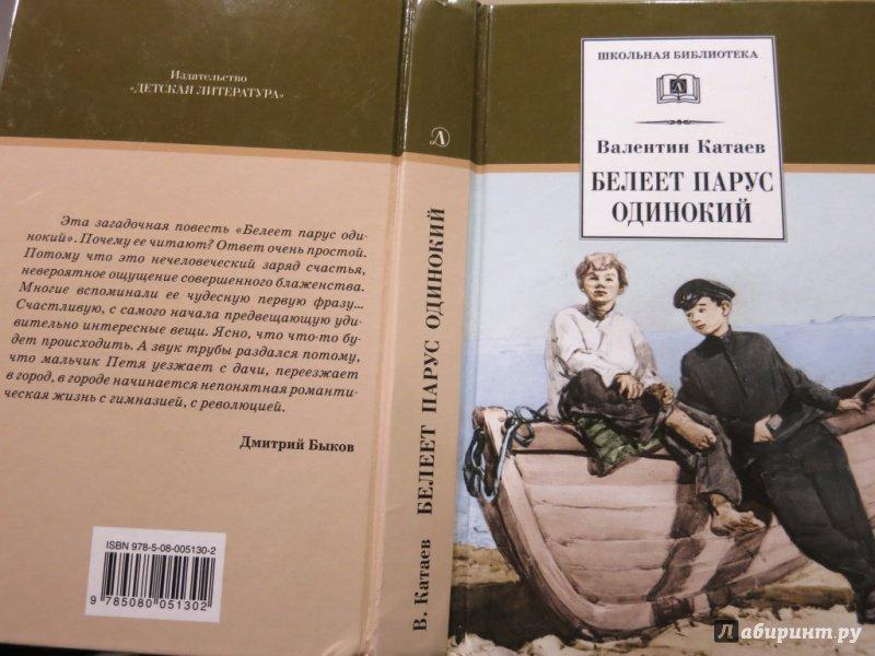 БЕЛЕЕТ ПАРУС ОДИНОКИЙ КАТАЕВ СКАЧАТЬ БЕСПЛАТНО
