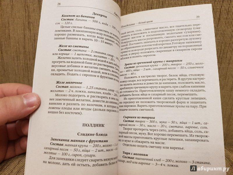 Диета Борменталя: меню, результаты и отзывы, таблица