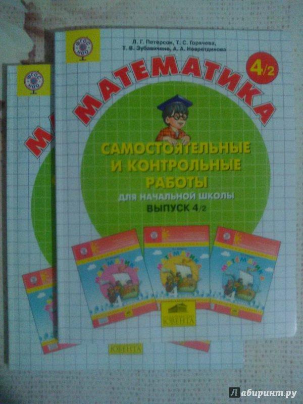 Иллюстрация из для Математика класс Самостоятельные и  Иллюстрация 1 из 10 для Математика 4 класс Самостоятельные и контрольные работы Часть