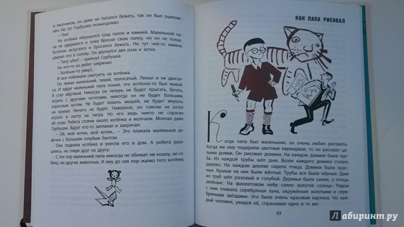 Иллюстрация 23 из 28 для Как папа был маленьким - Александр Раскин | Лабиринт - книги. Источник: Миа