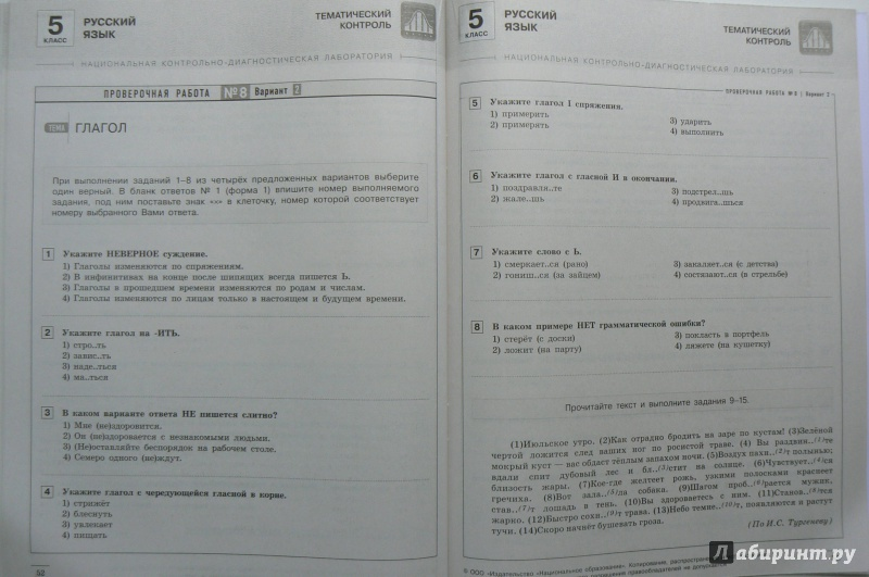 Вариант 4 Русский Язык Гдз