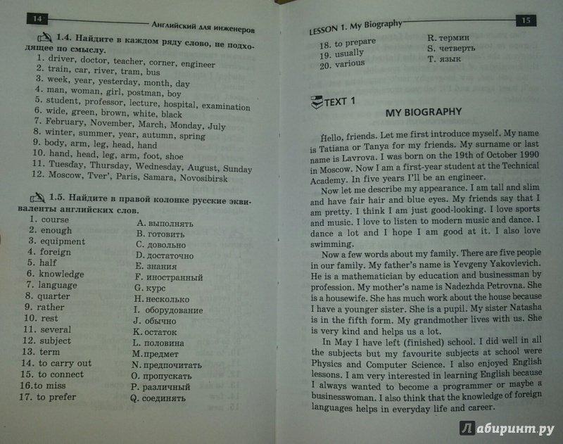 и.п.агабекян английский язык для ссузов решебник,задание 1.4