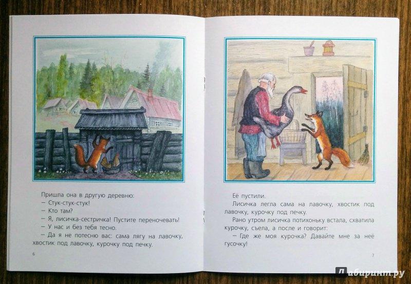 Иллюстрация 47 из 51 для Лисичка со скалочкой | Лабиринт - книги. Источник: Natalie Leigh