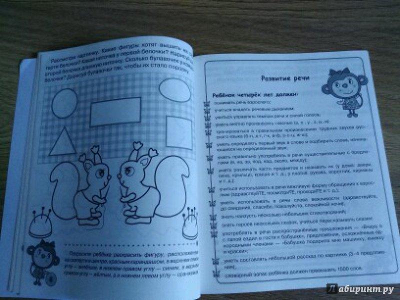 Иллюстрация 15 из 38 для Проверяем знания дошкольника. Тесты для детей 4 лет - И. Попова | Лабиринт - книги. Источник: Svetik