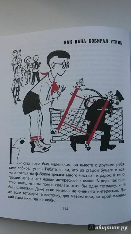 Иллюстрация 26 из 28 для Как папа был маленьким - Александр Раскин   Лабиринт - книги. Источник: Миа