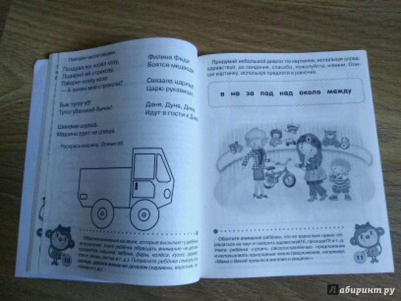 Иллюстрация 16 из 38 для Проверяем знания дошкольника. Тесты для детей 4 лет - И. Попова   Лабиринт - книги. Источник: Svetik