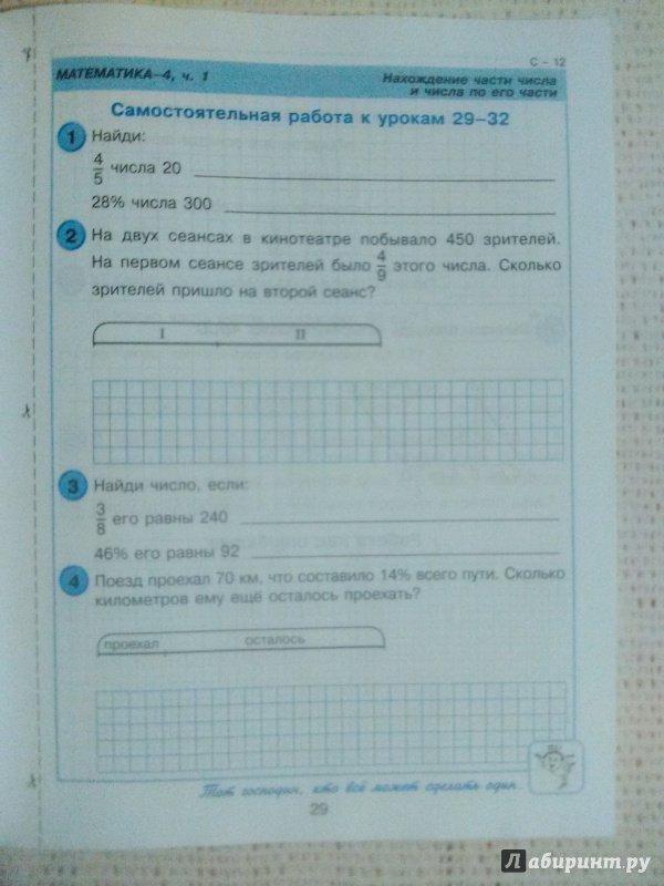 Иллюстрация из для Математика класс Самостоятельные и  Иллюстрация 5 из 10 для Математика 4 класс Самостоятельные и контрольные работы Часть