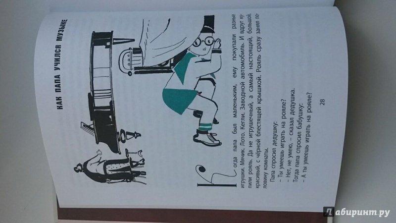 Иллюстрация 27 из 28 для Как папа был маленьким - Александр Раскин | Лабиринт - книги. Источник: Миа