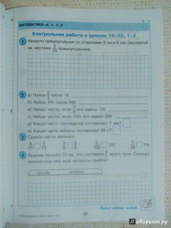 Иллюстрация из для Математика класс Самостоятельные и  Иллюстрация 7 из 10 для Математика 4 класс Самостоятельные и контрольные работы Часть