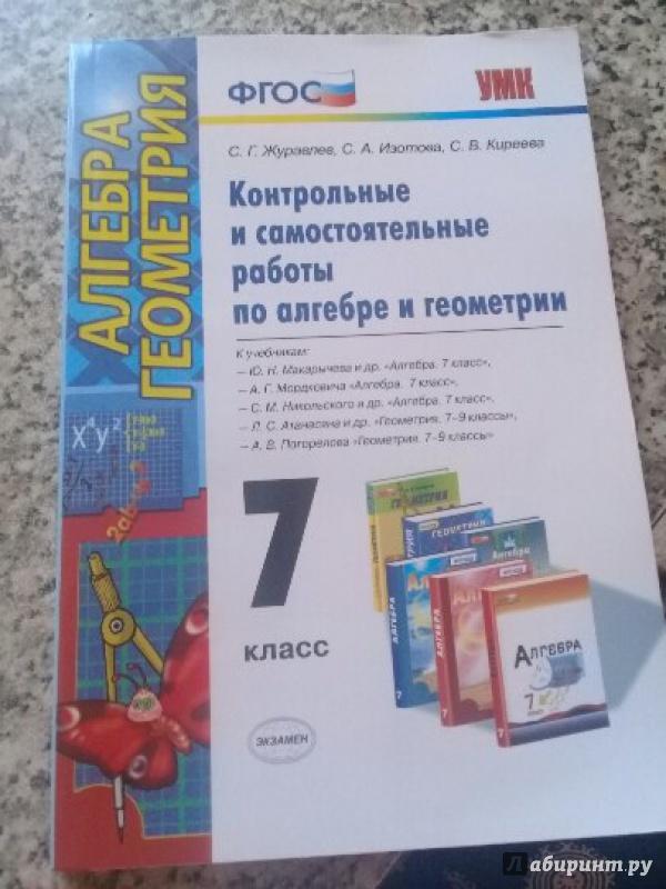 Гдз По Контрольным И Самостоятельным Работам 7 Класс Алгебра И Геометрия