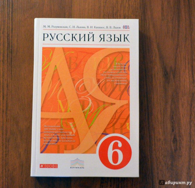 фгос львова 6 2018 языку по русскому гдз класс разумовская