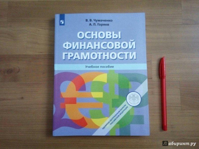 Основы финансовой грамотности книга для детей