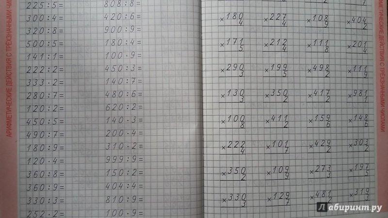 Ответы математика комплексный тренажер 4 класс ответы барковская решебник